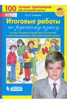 Итоговые работы по русскому языку за курс начальной школы для поступления в классы повышенного. ФГОС - Юлия Гребнева