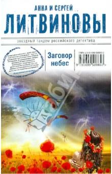 Заговор небес - Литвинова, Литвинов
