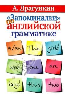 Запоминалки по английской грамматике - Александр Драгункин