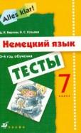 Бартош, Козлова: Немецкий язык. Alles klar! 7 класс. 3й год обучения. Тесты