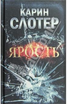 Ярость - Карин Слотер
