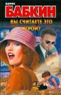 Борис Бабкин: Вы считаете это игрой?