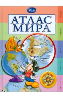 Купить Атлас мира ISBN: 978-5-699-57545-9