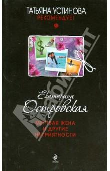 Купить Екатерина Островская: Мертвая жена и другие неприятности ISBN: 978-5-699-59159-6