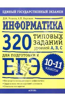 Информатика: 320 типовых заданий уровней А, В, С для подготовки к ЕГЭ: 10-11-й класс - Ушаков, Якушин