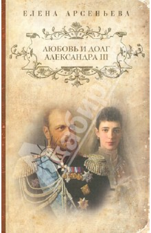 Любовь и долг Александра III - Елена Арсеньева