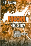 Николай Козин: Россия. Что это? В поисках идентификационных сущностей