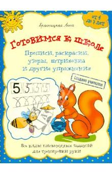 Готовимся к школе. Прописи, раскраски, узоры, штриховка и другие упражнения - Анна Красницкая