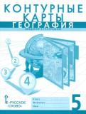 Банников, Домогацких: География. Введение в географию. 5 класс. Контурные карты