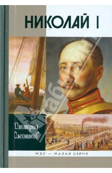 Николай I - Дмитрий Олейников