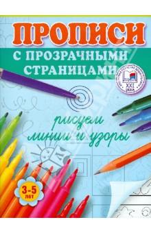 Рисуем линии и узоры. Прописи с прозрачными страницами. 3-5 лет - Олеся Жукова