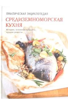 Средиземноморская кухня - Наталья Полетаева