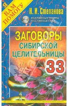 Заговоры сибирской целительницы. Выпуск 33 - Наталья Степанова