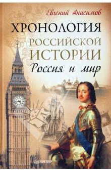 Хронология российской истории. Россия и мир - Евгений Анисимов