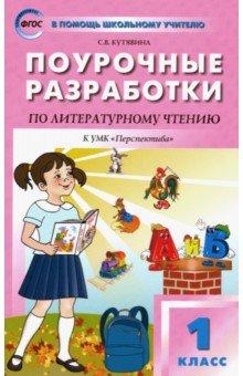 Поурочные разработки по литературному чтению. 1 класс. К УМК Климановой Л. Ф.