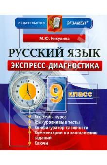 Русский язык. 9 класс. Экспресс-диагностика - Марина Никулина