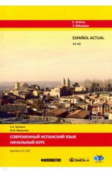 Современный испанский язык. Начальный курс Уровни А1-А2