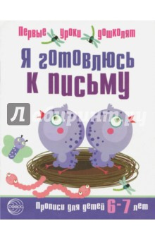 Купить Я готовлюсь к письму. Тетрадь для детей 6-7 лет. Часть 2 ISBN: 9785994906316