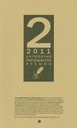 Антология Григорьевской премии 2011