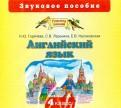 Горячева, Ларькина, Насоновская: Английский язык. 4 класс. Звуковое пособие (CD)