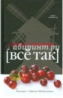 Купить Елена Стяжкина: Всё так ISBN: 978-5-271-42515-8