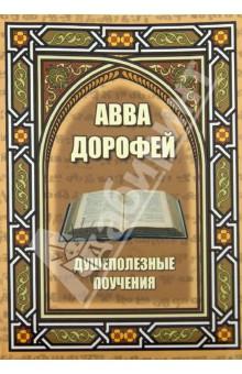 Душеполезные поучения и послания с присовокуплением вопросов его и ответов на них - Авва Преподобный