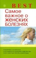 Е. Савельева: Самое важное о женских болезнях