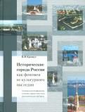 В. Крогиус: Исторические города России как феномен ее культурного наследия