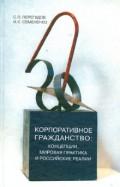 Перегудов, Семененко: Корпоративное гражданство: концепции, мировая практика и российские реалии