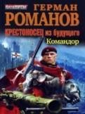 Герман Романов: Крестоносец из будущего. Командор