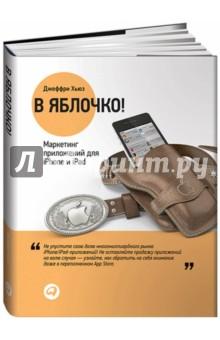 В яблочко! Маркетинг приложений для iPhone и iPad - Джеффри Хьюз