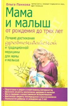 Купить Ольга Панкова: Мама и малыш. От рождения до трех лет ISBN: 978-5-699-59038-4