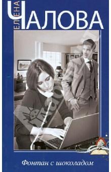Купить Елена Чалова: Фонтан с шоколадом ISBN: 978-5-227-03855-5