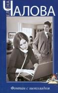 Елена Чалова - Фонтан с шоколадом обложка книги