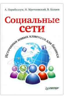Социальные сети. Источники новых клиентов для бизнеса - Парабеллум, Мрочковский, Калаев