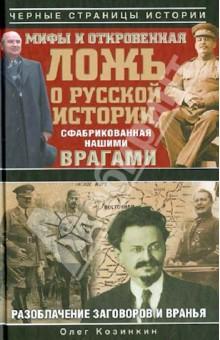 Мифы и откровенная ложь о русской истории, сфабрикованная нашими врагами - Олег Козинкин