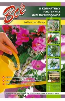 Все о комнатных растениях для начинающих - Ван дер Неер Ян