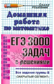 Домашняя работа по математике к сб. ЕГЭ: 3000 задач с ответами по математике. Все задания группы В - Ольга Шульцева