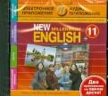 New millennium English. 11 класс. Электронное приложение + аудиоприложение (CDmp3)