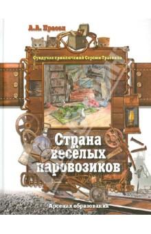 Страна веселых паровозиков - Александр Прасол