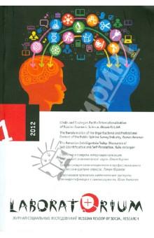 Laboratorium №1. 2012. Журнал социальных исследований - Абрамов, Антонян, Кирчик, Потапова