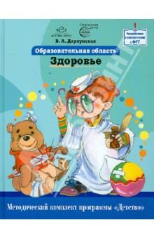 Образовательная область Здоровье. Как работать по программе Детство: Учебно-методическое пособие - Вера Деркунская