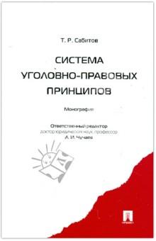 Купить Тимур Сабитов: Система уголовно-правовых принципов. Монография ISBN: 978-5-392-07788-5