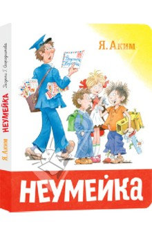 Неумейка - Яков Аким