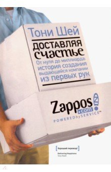 Книга тони шей доставляя счастье скачать книги ipad скачать.
