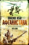 Михаил Жирохов: Опасное небо Афганистана. Опыт боевого применения советской авиации в локальной войне. 19791989