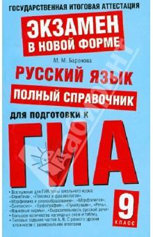 Русский язык: Полный справочник для подготовки к ГИА - Марина Баронова