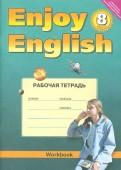 Биболетова, Бабушис, Кларк: Английский язык. 8 класс. Рабочая тетрадь к учебнику