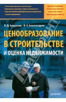 Ценообразование в строительстве и оценка недвижимости - Ардзинов, Александров