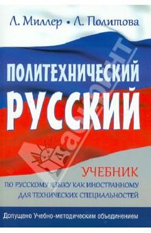 Политехнический русский - Миллер, Политова